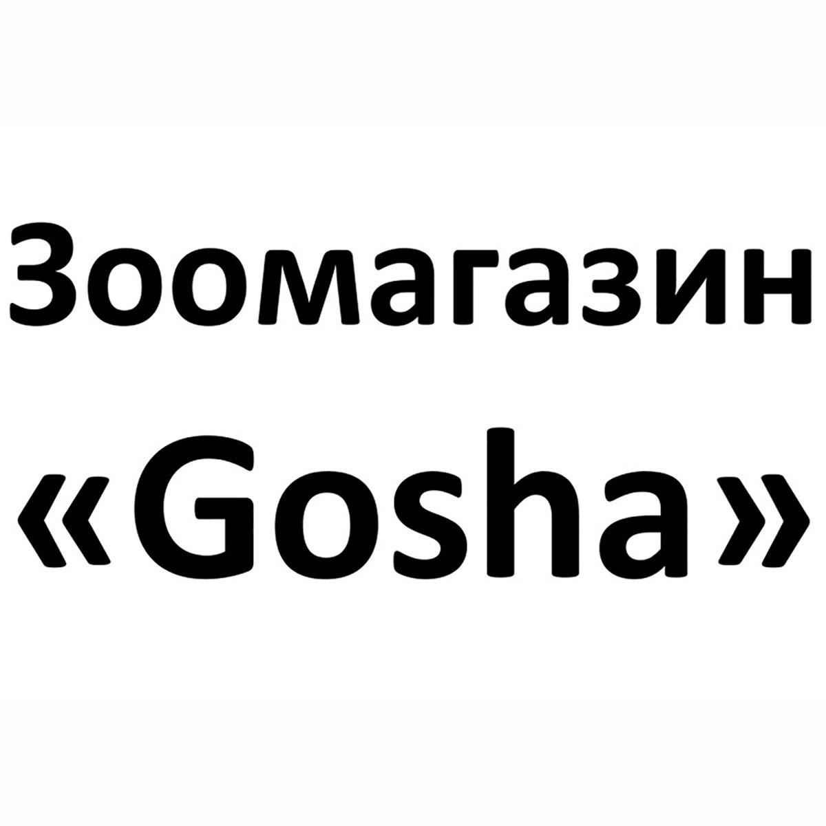 Gosha-logotip-6